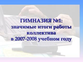 1:      2007-2008