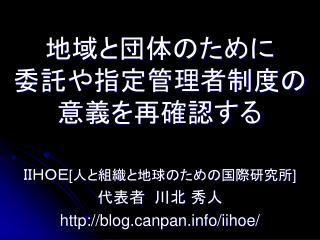 IIHOE[]     blognpan