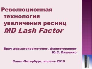 MD Lash Factor    ,  ..   -,  2010