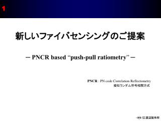 - PNCR based  push-pull ratiometry  -