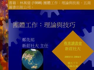 1995  1997 : chap.1,2,3,4,5,6 : chap.7,8,9,10,11,12 : chap.13,14,15,16,17,18