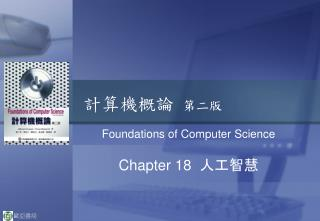 Foundations of Computer Science  Chapter 18