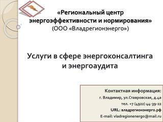 """ООО """"Владрегионэнерго"""""""