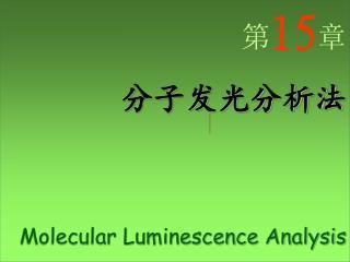15         Molecular Luminescence Analysis