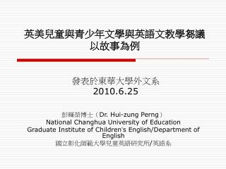 Dr. Hui-zung Perng National Changhua University of Education  Graduate Institute of Children s English