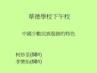 5B1 5B1