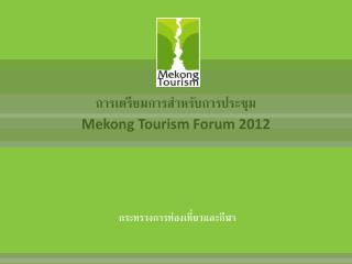 28th GMS Tourism Working Group Meeting