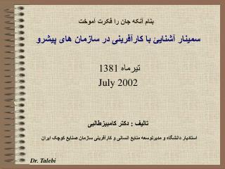1381  July 2002    :