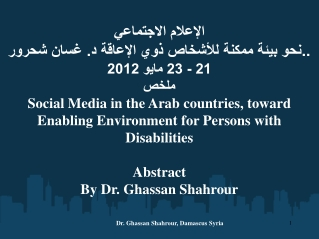 Social Media in the Arab countries.. by Dr. Ghassan Shahrour