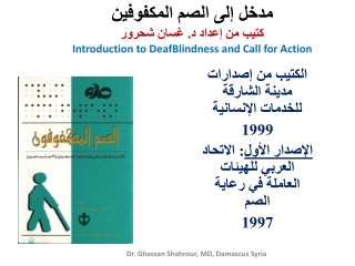 Introduction to DeafBlindnessby Dr. Ghassan Shahrour