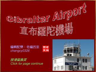 ?????? ( Gibraltar Airport)