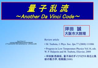 Another Da Vinci Code