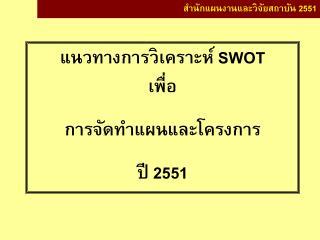 SWOT      2551