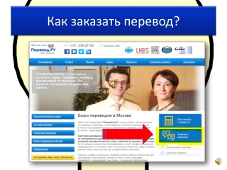 How to order translation,
