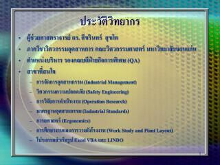 .          QA    Industrial Management  Safety Engineering  Operation Research  Industrial Standards  Ergonomics  Work