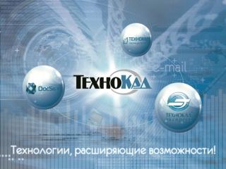 Презентация ТехноКад Муниципалитет