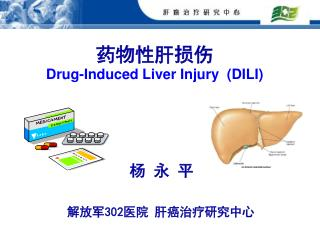 Drug-Induced Liver Injury  DILI