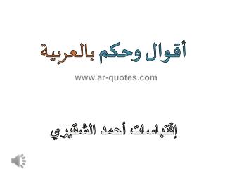 أقوال أحمد الشقيري