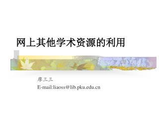 E-mail:liaosslib.pku