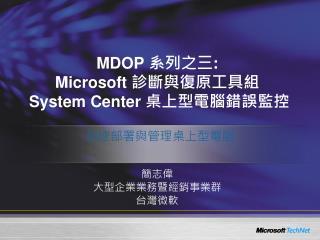 MDOP :  Microsoft   System Center