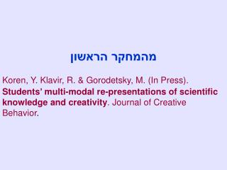 Koren, Y. Klavir, R.  Gorodetsky, M. In Press.  Students  multi-modal re-presentations of scientific knowledge and cr