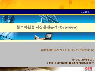 200311   Tel : 022108-8070 e-mail : consulting5chemlocus