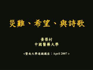 ;April 2007