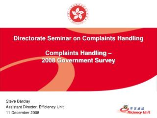 Directorate Seminar on Complaints Handling  Complaints Handling   2008 Government Survey