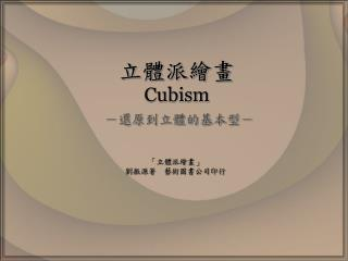 Cubism  --