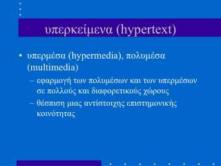 Pee ea hypertext