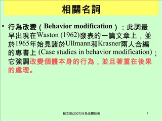 Behavior modification:Waston 1962,1965UllmannKrasner Case studies in behavior modification;,