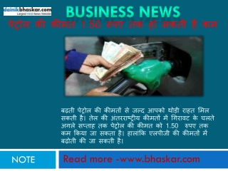 Business News in Hindi