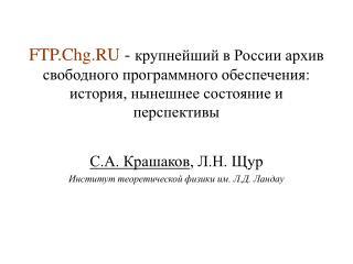 FTP.Chg.RU -       : ,