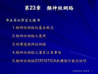 1.  2.  3.  4.  5.STATISTICA