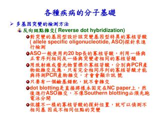 Reverse dot hybridization   allele specific oligonucleotide, ASO ASO20 bp, ,PCR,PCR,  , dot blottingNC paper,ASO,Sout
