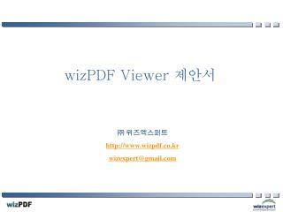 WizPDF Viewer
