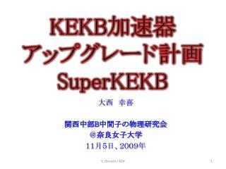 KEKB  SuperKEKB