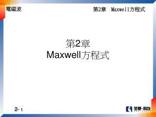 2 Maxwell