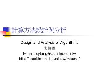 Design and Analysis of Algorithms  E-mail: cytangcs.nthu.tw algorithm.cs.nthu.tw