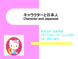 Character and Japanese