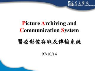 Picture Archiving and Communication System