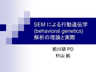 SEM  behavioral genetics