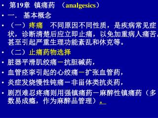 19    analgesics   .    ,,,,     -, -, -, -,