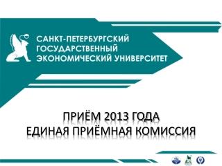Итоги приёма 2013