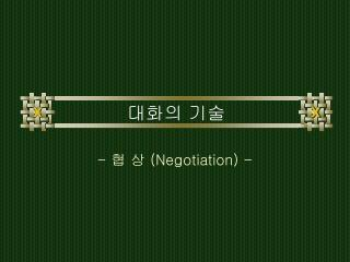 -   Negotiation -