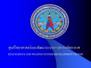 RTAF.SCIENCE AND WEAPON SYSTEM DEVELOPMENT CENTER