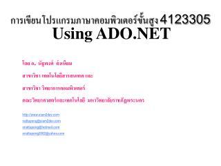 4123305  Using ADO