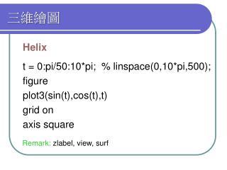 Helix  t  0:pi
