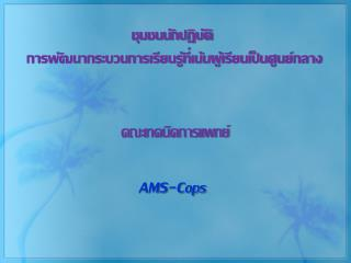 AMS-Cops