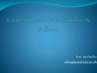 siwaphoneau.ac.th